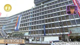 小田急 百貨店