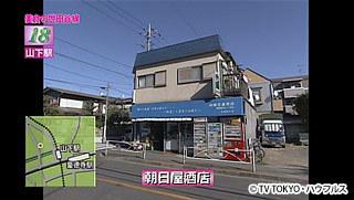 【18位】朝日屋酒店(世田谷線) | 出没!アド街ック天国 ...