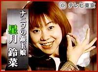 テレビ チャンピオン パチンコ