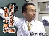 さかな クン テレビ チャンピオン
