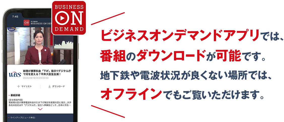ビジネスオンデマンドアプリでは、番組のダウンロードが可能です。
