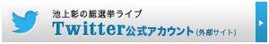 池上彰の総選挙ライブ
