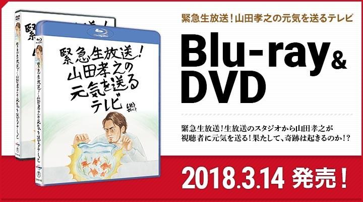 緊急生放送!山田孝之の元気を送るテレビ Blu-ray&DVD