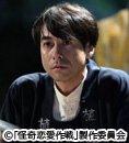 【ドラマ24】怪奇恋愛作戦