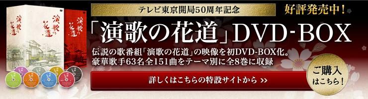 大正製薬新春スペシャル 演歌の花道2018