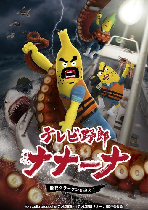 『テレビ野郎ナナーナ』 怪物クラーケンを追え!