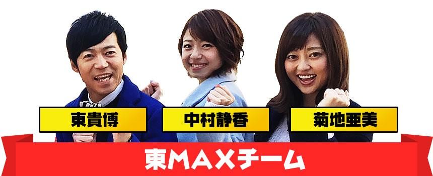 東MAXチーム:東貴博、中村静香、菊池亜美