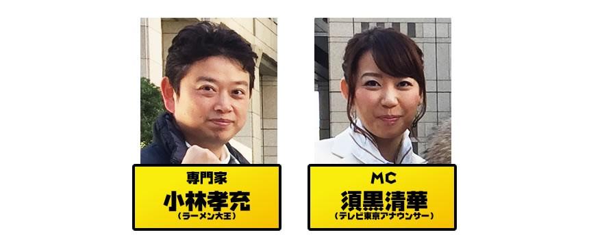 専門家:小林孝充(ラーメン大王) MC:須黒清華(テレビ東京アナウンサー)