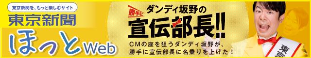 東京新聞 ほっとweb ダンディ板野の勝手に宣伝部長!!