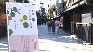 皇室の窓 皇室ゆかりの京都・通りを歩く