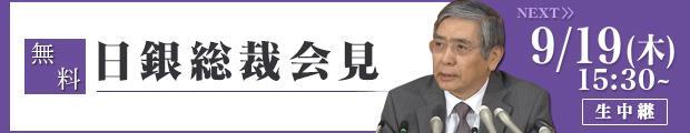 日銀総裁会見 2019年9月19日