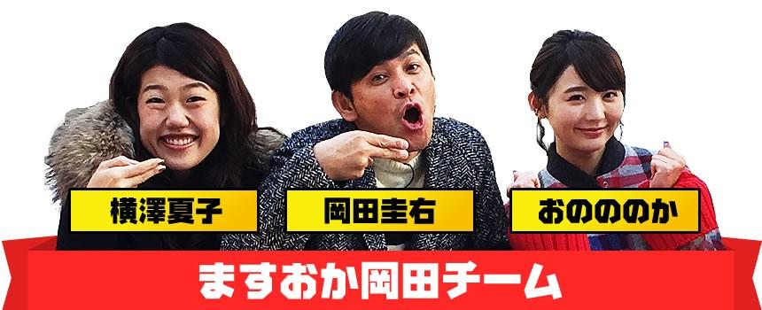 ますおか岡田チーム:岡田圭右、おのののか、横澤夏子