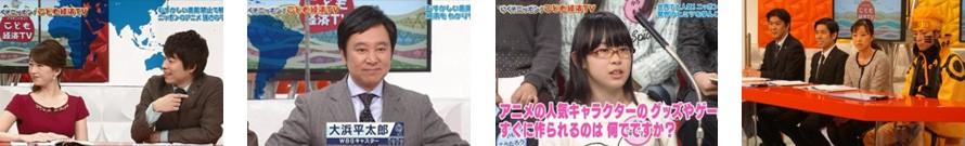 いくぞニッポン!こども経済TV2