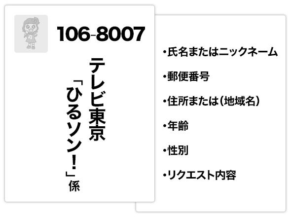 月~金お昼のソングショー ひるソン!