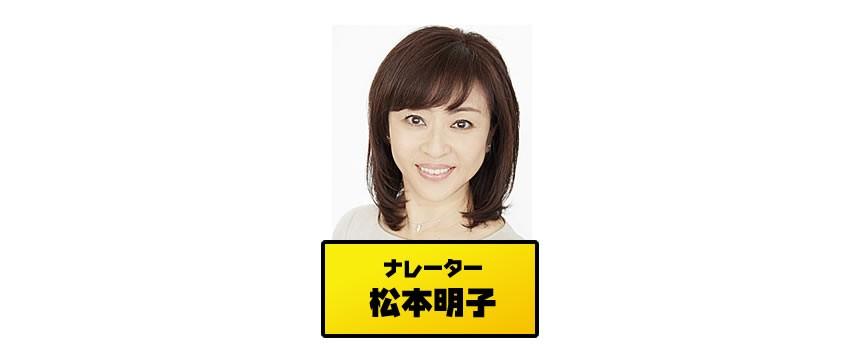 ナレーター:松本明子