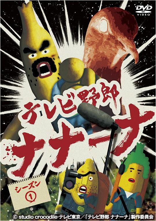 DVD シーズン1