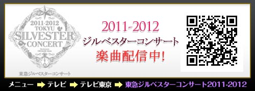 東急ジルベスターコンサート2011-2012