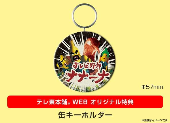 テレ東本舗。WEB限定オリジナル特典「缶キーホルダー」