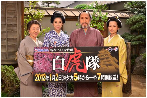 新春ワイド時代劇 「白虎隊」(仮)