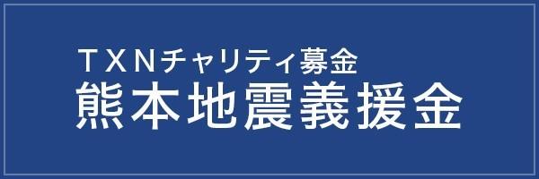 TXNチャリティ募金 『熊本地震義援金』の募集