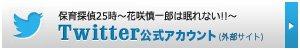 【金曜8時のドラマ】保育探偵25時~花咲慎一郎は眠れない!!~