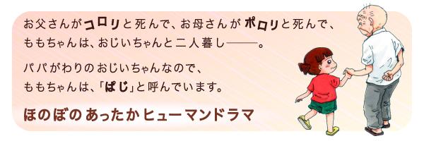 ぱじ(仮)