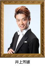 井上芳雄(俳優・歌手)