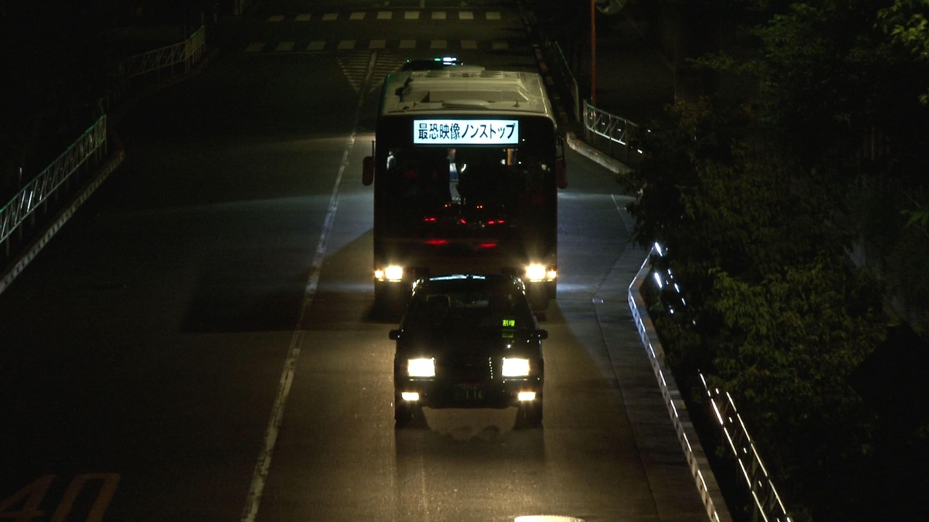 最恐映像ノンストップ5