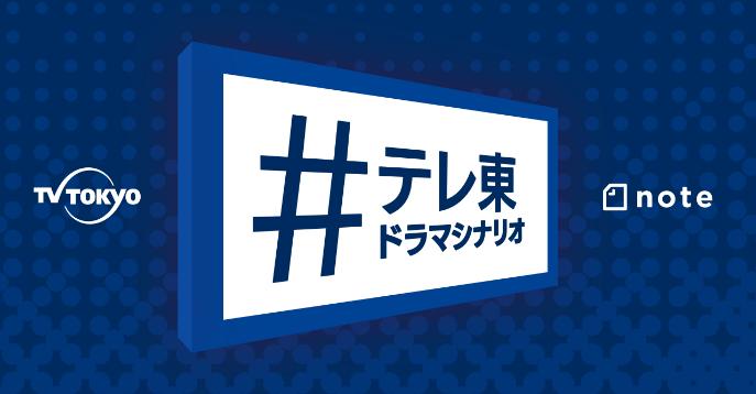 テレ東新ドラマシナリオ