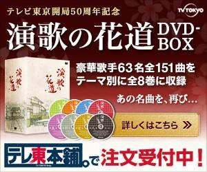 テレビ東京開局50周年記念「演歌の花道」DVD-BOX好評発売中!