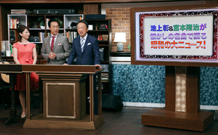 池上彰&宮本隆治が懐かしの名曲で綴る昭和の大ニュース!