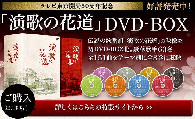 テレビ東京開局50周年記念「演歌の花道」DVD-BOX<好評発売中!>2013年12月18日(金)発売伝説の歌番組「演歌の花道」の映像を初DVD-BOX化。豪華歌手63名 全151曲をテーマ別に全8巻に収録。
