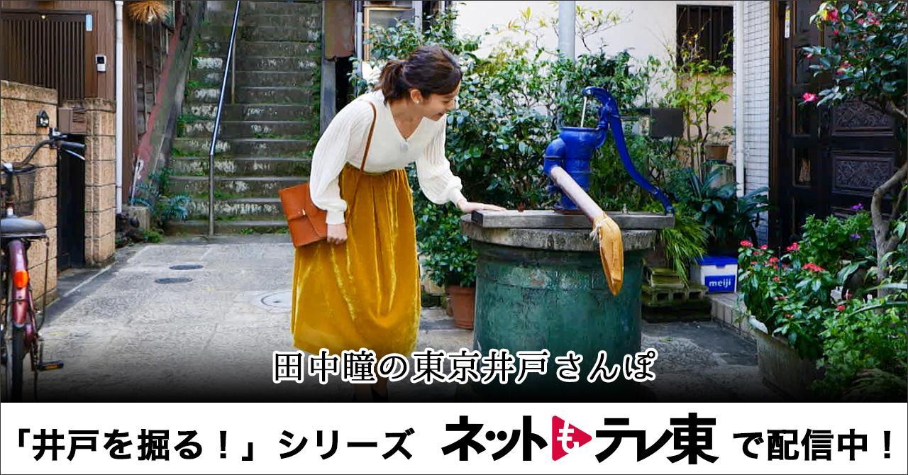 「鷲見玲奈、井戸吟じます。」「田中瞳、井戸水汲みます。」配信中!
