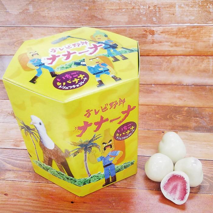 テレビ野郎ナナーナ いちご&バナナトリュフチョコレート