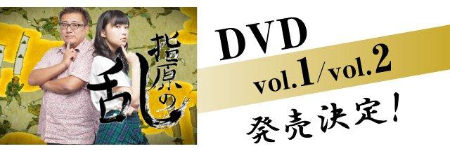 指原DVD