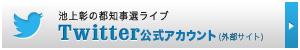 池上彰の都知事選ライブ