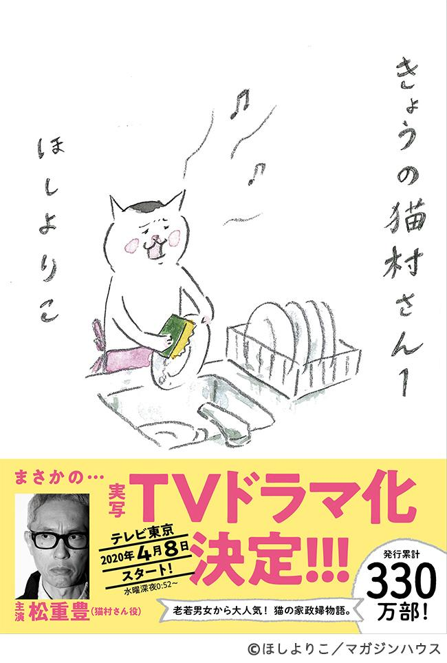 【ミニドラマ】きょうの猫村さん
