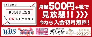 TV TOKYO BUSINESS ON DEMAND(テレビ東京 ビジネスオンデマンド) 月額525円(税込)で見放題!!