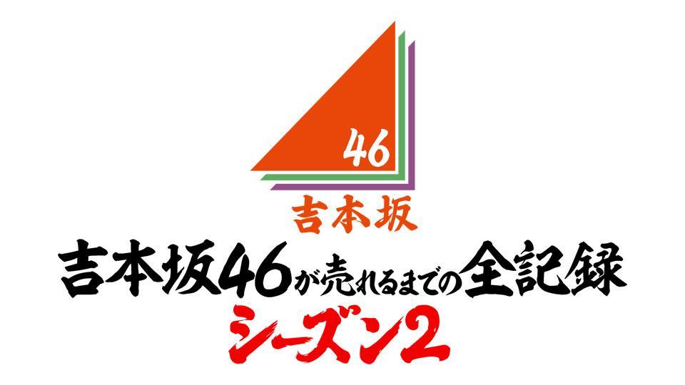 記録 全 売れる シーズン 吉本 動画 が まで の 2 坂 46