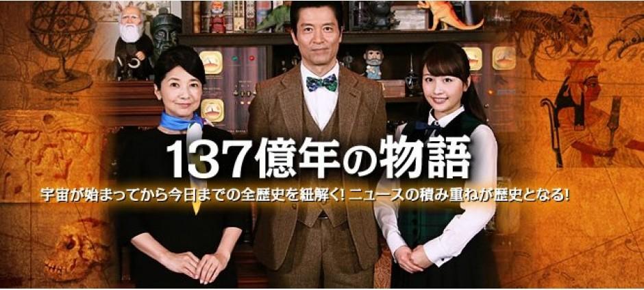 137億年の物語【元寇で起こった...