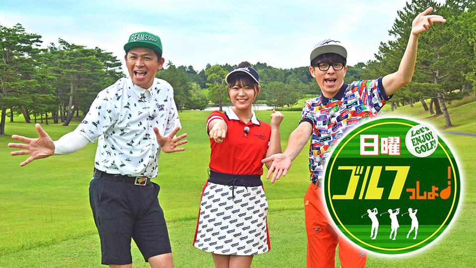 山内 鈴蘭 ゴルフ