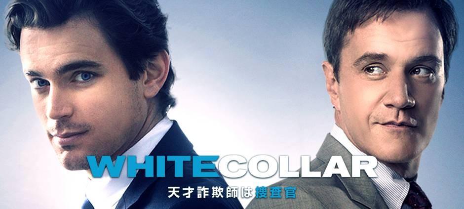 ドラマ ホワイト カラー