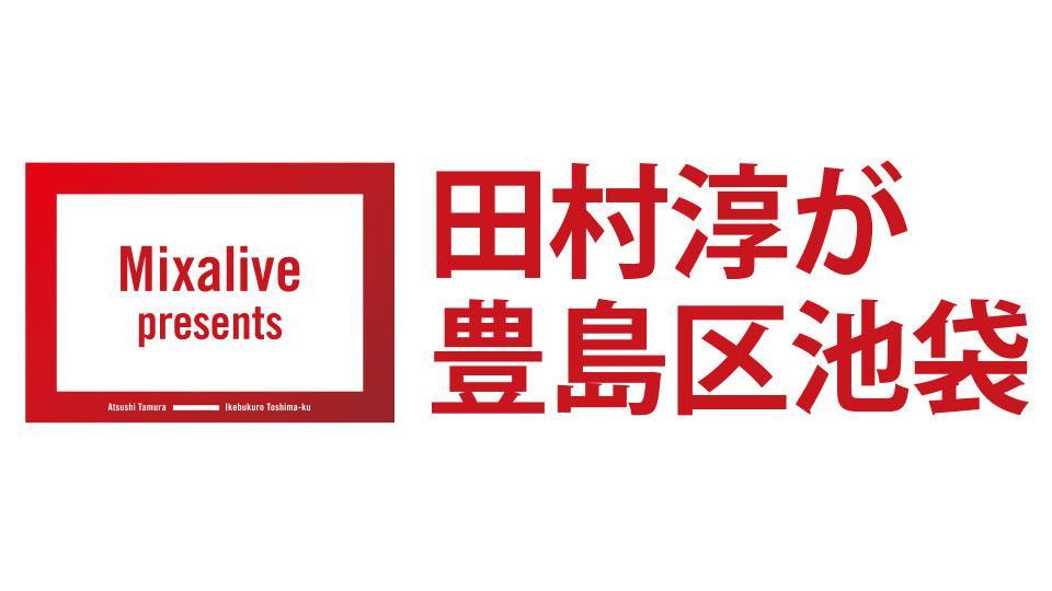 Mixalive presents 田村淳が豊島区池袋 2021年2月28日