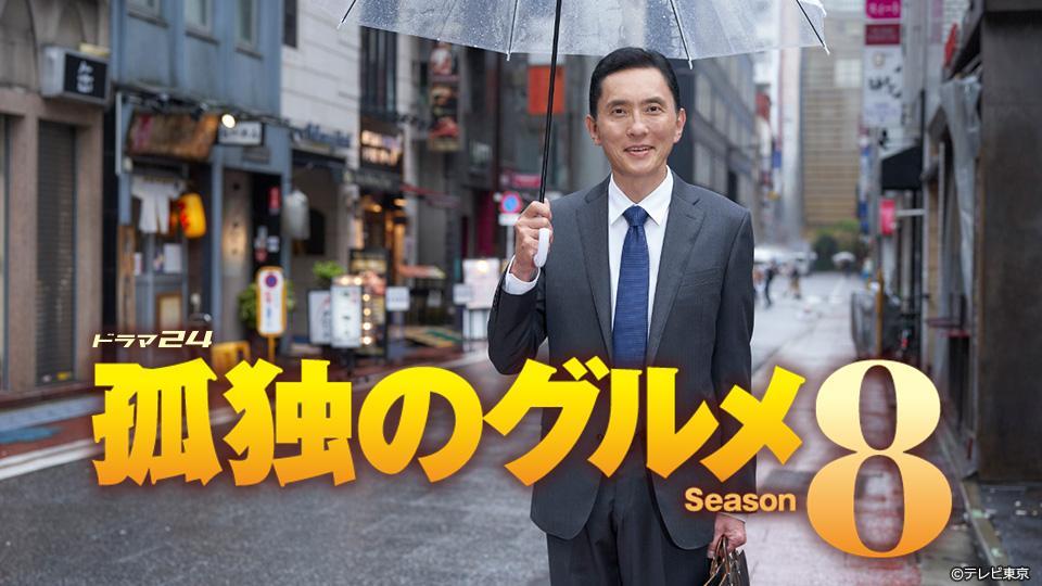 【ドラマ24】孤独のグルメ Season8