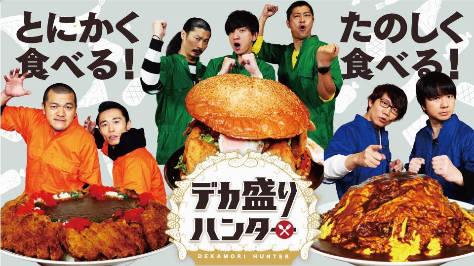 デカ盛りハンター【日本全国で作って食べて60kg超!春の爆食3時間SP】