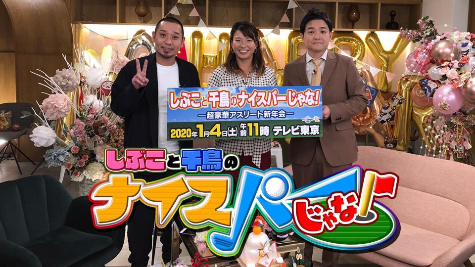 テレビ 出演 日向子 番組 渋野