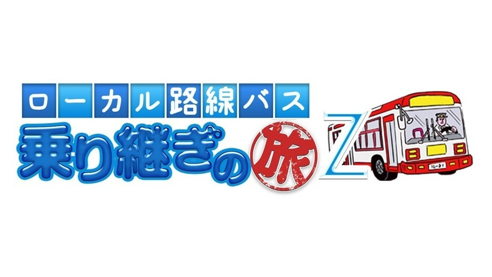 ランチセレクション いよいよ今週木曜夜6:55スタート 太川蛭子の旅バラ