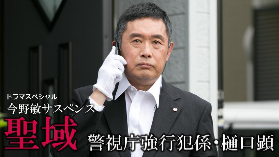「内藤剛志 連ドラ 記録」の画像検索結果