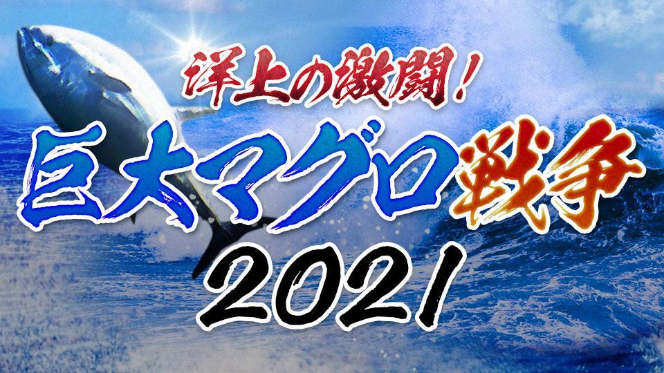 洋上の激闘!巨大マグロ戦争2021 動画 2021年1月10日