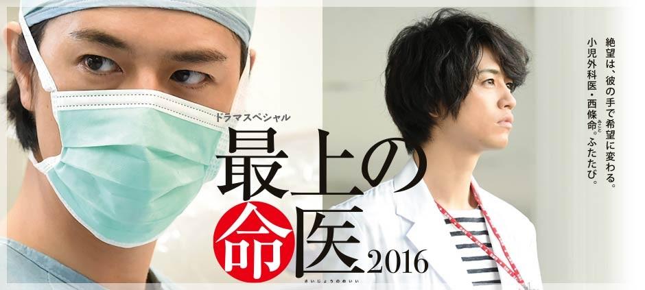 【ドラマスペシャル】最上の命医2016
